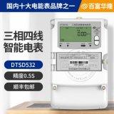 百富華隆DTSD532三相四線多功能電錶0.5S級3*1.5(6)A 3*220/380V