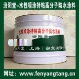 水性喷涂持粘高分子防水涂料、生产销售、厂家