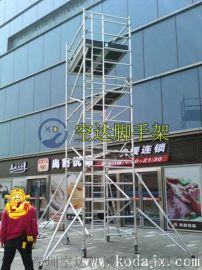 深圳移動式鋁合金腳手架