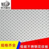 304L防滑不锈钢板 不锈钢压花板