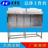 FFU净化工作台不锈钢工作台