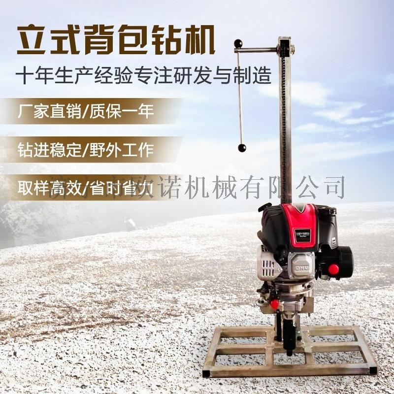 小型淺層取樣鑽機 地質勘探揹包鑽機 便攜揹包鑽機