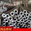 寶鋼t9合金鋼管203*20 耐蝕合金鋼管