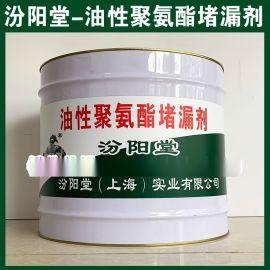 油性聚氨酯堵漏剂、良好的防水性能油性聚氨酯堵漏剂