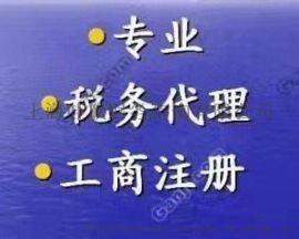 松江注册公司,松江泗泾注册公司
