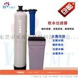 单级软水机,农村家用软水机,地下水除垢软水机
