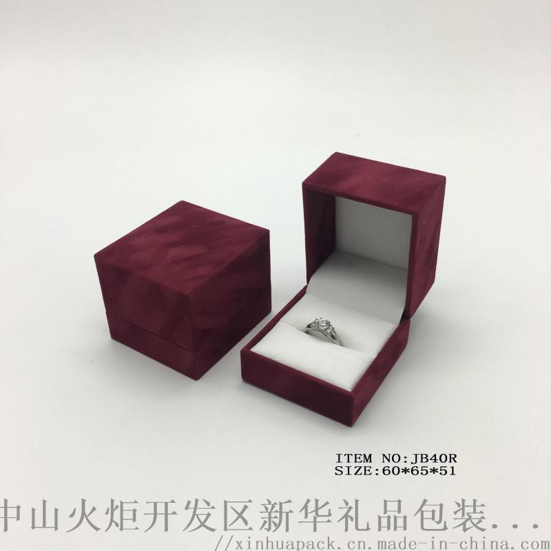 精美绒面塑胶戒指盒