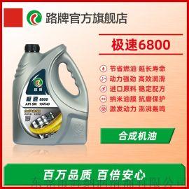 极速6800 全合成汽机油