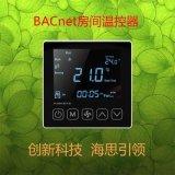 BACnet網路溫控器 房間溫控面板 VA液晶屏