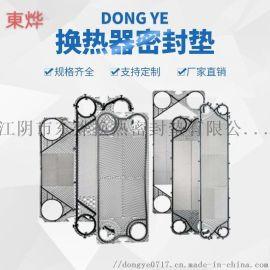 进口板式换热器 橡胶密封垫