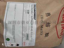 汉高热熔胶Supra100 食品药品包装盒封边胶