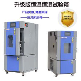 材料高低温交变循环试验箱, 高低温冷热循环试验箱