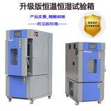 材料高低溫交變迴圈試驗箱, 高低溫冷熱迴圈試驗箱