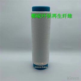 再生环保椰炭丝 椰炭纤维 椰炭纱线 椰炭服装面料