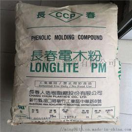 T375HF 酚醛塑料 可导电性耐磨酚醛树脂
