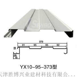 373型隐钉式彩钢板373型压型板厂家