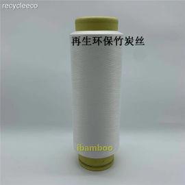 尼龙竹碳纤维 竹炭运动健康布面料 竹炭T恤面料