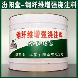 钢纤维增强浇注料、工厂报价、钢纤维增强浇注料、销售