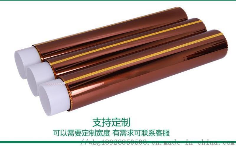 茶色金手指耐高温胶带 聚酰亚胶带不残胶高温胶带