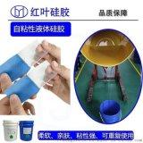 压敏胶液体硅胶材料
