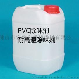 透明塑料除味剂 PVC专用除味剂