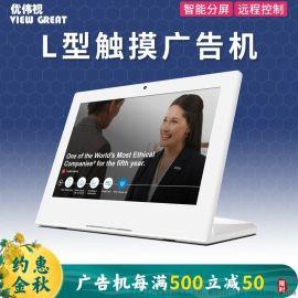 10.1寸 L型广告机触摸一体机触摸屏数字标牌