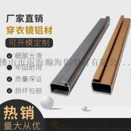 线条镜框 铝材开模定制 铝合金镜框型材