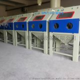 手動噴砂機,箱式環保效率高打砂機