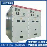 35KV高壓櫃KYN61-40.5成套配電櫃原理