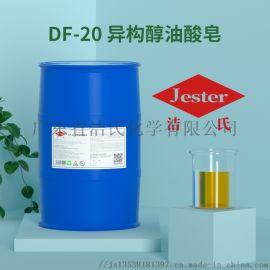 除蜡水的速配原料,洁氏异构醇油酸皂DF-20