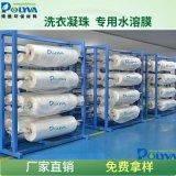 包裝水溶膜pva聚乙烯醇薄膜環保可降解