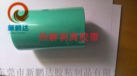 高温失粘胶带 陶瓷电容器定位切割