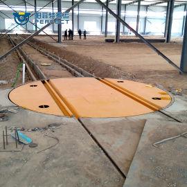 轨道平车直角转弯电动转盘模具展示平台汽车大厅展示台