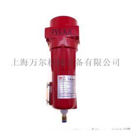 宏日嘉YUKA汽水分离器油水分离器FWS010/ FWS020/ FWS050/ FWS060