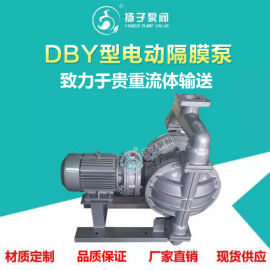 DBY电动隔膜泵  排污泵 杂质泵 油漆泵 泥浆泵
