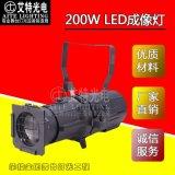AITE艾特光电科技 厂家直销200WLED成像灯