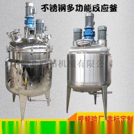化工反应釜设备 小型试验反应釜 不锈钢电加热反应釜