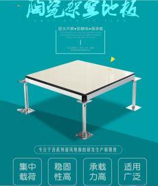 甘南陶瓷防静电地板机房架空活动地板砖抗静电瓷砖厂家