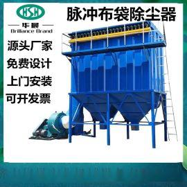 锅炉布袋除尘器 脉冲布袋净化器  粉尘处理器