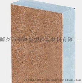 仿石漆保温装饰一体化复合板