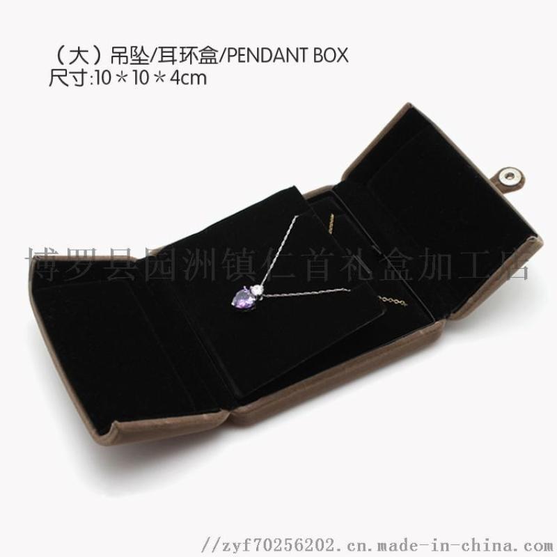 双开绒布首饰盒 吊坠戒指项链手镯手链礼物盒定制
