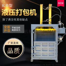 废铜线液压成块机环保节能棉花液压打包机