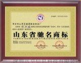 山东省驰名商标荣誉证书