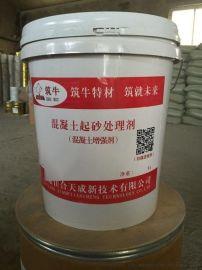 筑牛牌混凝土起砂处理剂北京墙面起砂处理剂