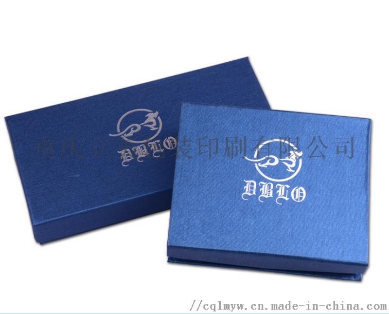 重庆皮带包装盒定做,钱包礼品盒定制