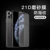 磨砂膜蘋果x全屏iphone11pro手機膜