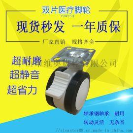 美容仪器轮子 双轮医疗轮  聚氨酯PU脚轮
