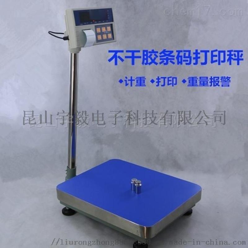 不干胶计重条码标签打印台秤打印称30-500kg