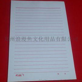 郑州稿纸信纸印刷定制厂