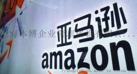 如何通过AMAZON   验厂,找中国验厂中心咨询